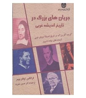 کتاب جریان های بزرگ در تاریخ اندیشه غربی