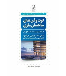 کتاب فوت و فن های ساختمان سازی از تخریب تا تحویل