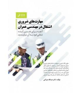 کتاب مهارت های ضروری اشتغال در مهندسی عمران