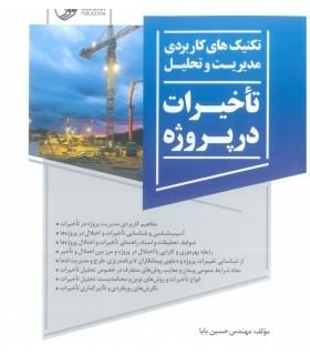 کتاب تکنیک های کاربردی مدیریت و تحلیل تاخیرات در پروژه