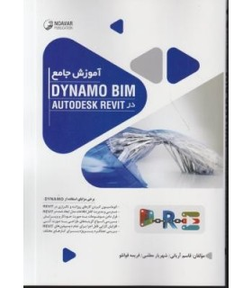 کتاب آموزش جامع Dynamo bimo در AutoDESK Revit