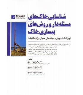کتاب شناسایی خاک های مسئله دار و روش های بهسازی خاک
