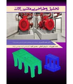 کتاب تحلیل و طراحی پی ماشین آلات