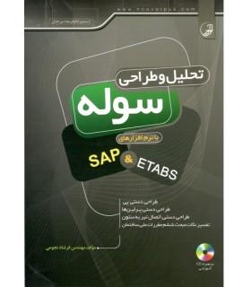 کتاب تحلیل و طراحی سوله با نرم افزارهای SAP&ETABS