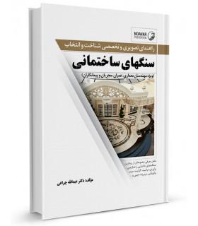 کتاب راهنمای تصویری و تخصصی شناخت و انتخاب سنگ های ساختمانی