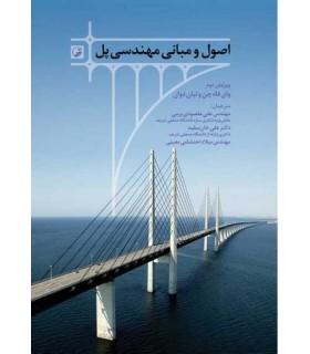 کتاب اصول و مبانی مهندسی پل