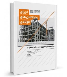 کتاب اجرای ساختمان های فولادی