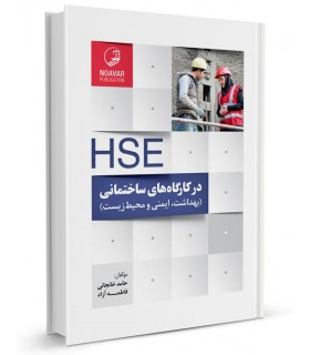 کتاب HSE در کارگاه های ساختمانی