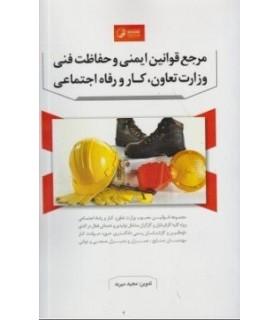 کتاب مرجع قوانین ایمنی و حفاظت فنی وزارت تعاون کار و رفاه اجتماعی