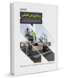 کتاب طراحی اتصالات فولادی و بتنی مقوم در برابر زلزله
