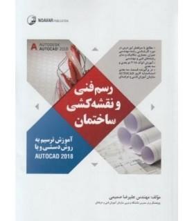 کتاب آموزش رسم فنی و نقشه کشی ساختمان