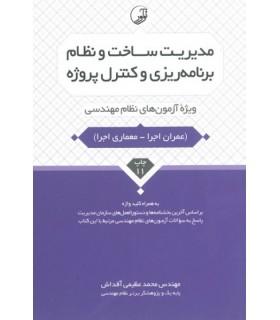 کتاب مدیریت ساخت و نظام برنامه ریزی و کنترل پروژه