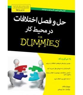 کتاب حل و فصل اختلافات در محیط کار