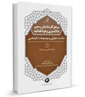 کتاب مرجع کارشناسان رسمی دادگستری و قوه قضائیه جلد۱ شامل مباحث حقوقی و موضوعات کارشناسی