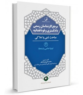 کتاب مرجع کارشناسان رسمی دادگستری و قوه قضائیه جلد 2 مباحث ثبتی و املاکی