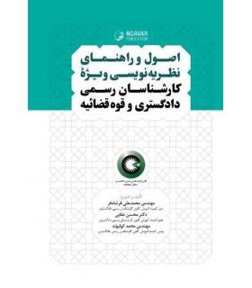 کتاب اصول و راهنمای نظریه نویسی ویژه کارشناسان رسمی دادگستری و قوه قضاییه