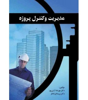 کتاب مدیریت و کنترل پروژه