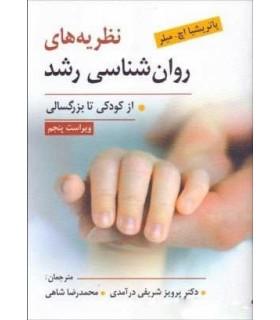 کتاب نظریه های روان شناسی رشد از کودکی تا بزرگسالی