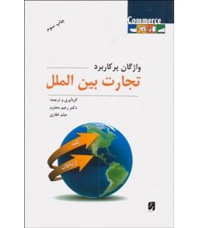 کتاب واژگان پرکاربرد تجارت بین الملل