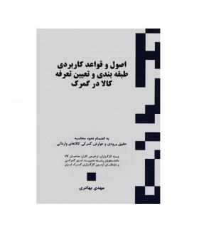 کتاب اصول و قواعد کاربردی طبقه بندی و تعیین تعرفه کالا در گمرک