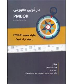 کتاب بازگویی مفهومی PMBOK