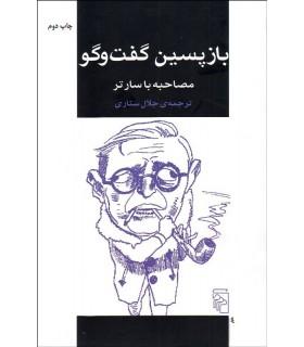 کتاب بازپسین گفت و گو مصاحبه با سارتر