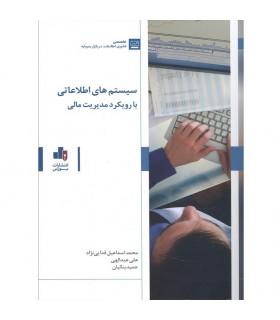 کتاب سیستم های اطلاعاتی با رویکرد مدیریت مالی