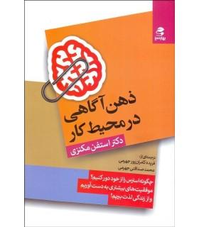 کتاب ذهن آگاهی در محیط کار