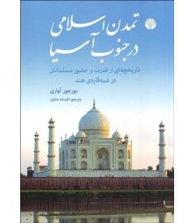 کتاب تمدن اسلامی در جنوب آسیا