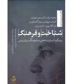 کتاب شناخت و فرهنگ رویکرد انسان شناختی به فرهنگ زبان و دین