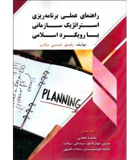 کتاب راهنمای عملی برنامه ریزی استراتزیک سازمانی با رویکرد اسلامی
