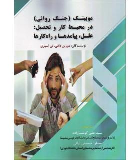 کتاب موبینگ جنگ روانی در محیط کار و تحصیل
