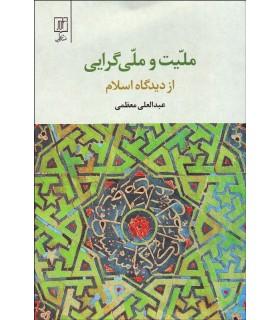 کتاب ملیت و ملی گرایی از دیدگاه اسلام