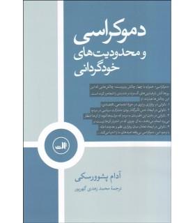 کتاب دموکراسی و محدودیت های خودگردانی