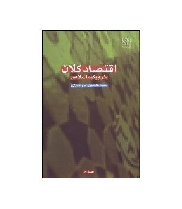کتاب اقتصاد کلان با رویکرد اسلامی