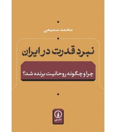 کتاب نبرد قدرت در ایران