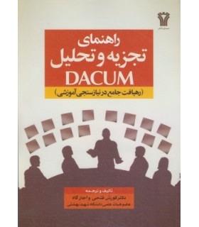 کتاب راهنمای تجزیه و تحلیل DACUM