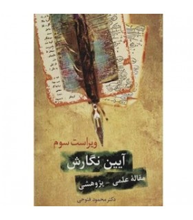 کتاب لذت آرامش درمان