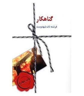 کتاب گناهکار