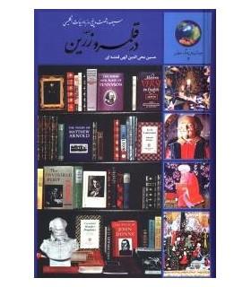 کتاب 365 روز با ادبیات انگلیسی در قلمرو زرین