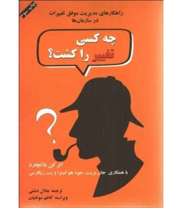کتاب چه کسی تغییر را کشت