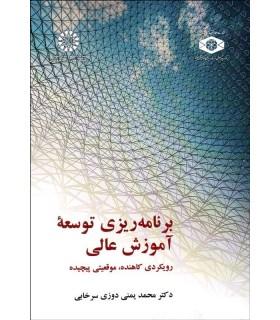 کتاب برنامه ریزی توسعه آموزش عالی رویکردی کاهنده موقعیتی پیچیده