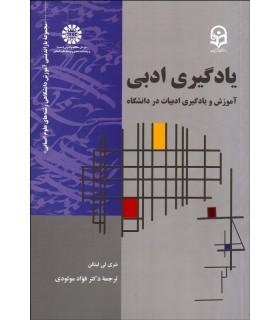 کتاب یادگیری ادبی آموزش و یادگیری ادبیات در دانشگاه
