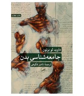 کتاب جامعه شناسی بدن