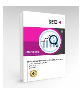 کتاب سئو (دیجیتال مارکتینگ)-SEO