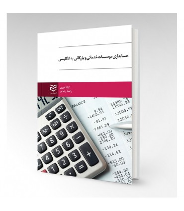 حسابداری موسسات خدماتی و بازرگانی به انگلیسی