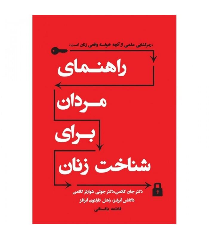 کتاب راهنمای مردان برای شناخت زنان