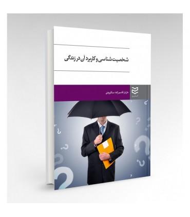 کتاب شخصیت شناسی و کاربرد آن در زندگی