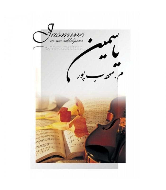 کتاب یاسمین