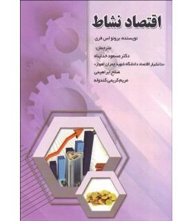 کتاب اقتصاد نشاط